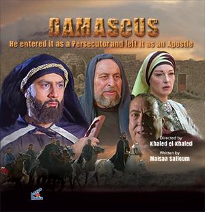 Damascus_300